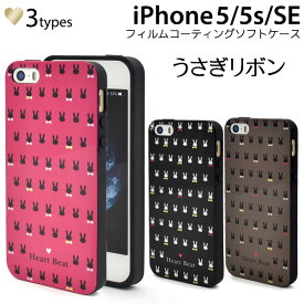 06398a4cf5 【送料無料】iPhone 5 / iPhone 5s / iPhone SE 用うさぎリボン柄