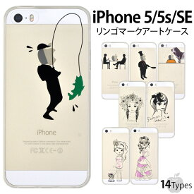 529476e6c3 iPhone5/iPhone5s/iPhoneSE【全14種】リンゴマークアートケース(アイフォン