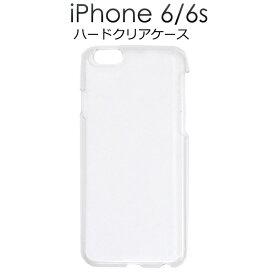 45d9adee22 iPhone 6 iPhone6S 用ハードクリアケース/ホコリや傷から守る!シンプルで