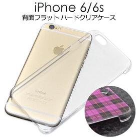 73d29bd86b 【送料無料】iPhone 6 iPhone6S 用フラットハードクリアケース/UVプリントやデコ用に最適!シンプルで使いやすい透明タイプの  iPhone6ケース / iPhone6 ケース ...