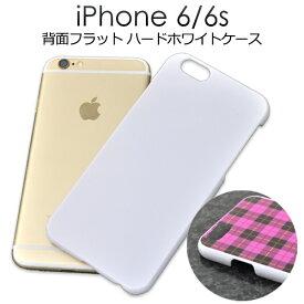 447989f127 iPhone 6 iPhone6S 用フラットホワイトハードケース/UVプリントやデコ用に最適!ホコリや傷から守るシンプルで使いやすい白の  iPhone6ケース / iPhone6 ケース ...
