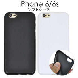 057f2ab047 【送料無料】iPhone 6 iPhone6S 用ソフトケース(ブラック・ホワイト)/シンプルで使いやすい!白と黒の2色展開 しなやかで衝撃に強い  iPhone6ケース / iPhone6 ケース ...