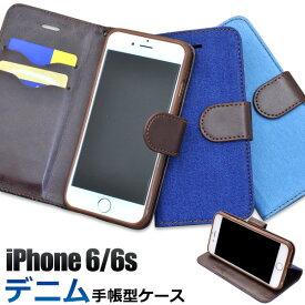 802758a88b iPhone 6/iPhone 6s(4.7インチ)用デニムデザインスタンドケースポーチ【全3色】 (アイフォン 6 ケース カバー アップル  iphoneケース スマホケース スマホ デニム ...