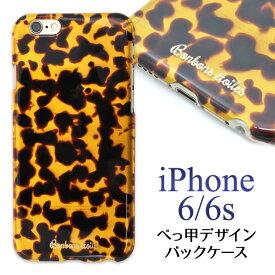 ce4d8a797f iPhone 6/iPhone 6s(4.7インチ)用べっ甲デザインケース( アイフォン 6
