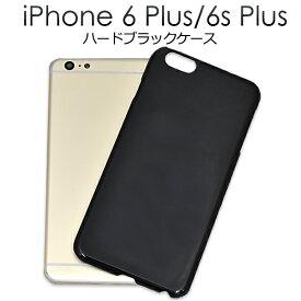 iPhone 6 Plus / iPhone6S Plus 用ブラックハードケース/傷やホコリから守る!シンプルで使いやすい黒の iPhone6 Plusケース / iPhone6Plus ケース / スマホケース iPhone6カバー アイフォン6プラス