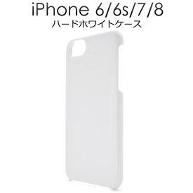 68c1123d32 iPhone 7 iPhone 6 iPhone6S 用ホワイトハードケース/ホコリや傷から守る!