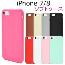 【送料無料】iPhone7 / iPhone8 用カラーソフトケース 9色★衝撃に強く耐久性に優れたTPUを採用! シンプルで使いやすいカラフルな iPhone7 / iPhone8ケース / iPhone7 / iPhone8カバー アイフォン7ケース ソフトケース ピンク ブラック ポイント消化