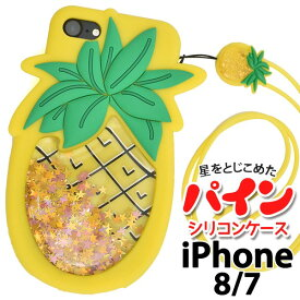 【送料無料】星が流れる★iPhone7 iPhone8用 パインウォーターケース ストラップ付き★傷やホコリから守る!星が動くかわいい iPhone7ケース アイフォン7ケース アイホン7 iPhone8ケース アイフォン8ケース カバー シリコンケース ソフトケース おもしろ