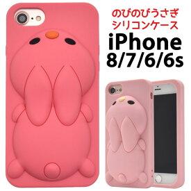 【送料無料】関西大学共同企画 iPhone 7 iPhone 8 iPhone6 iPhone6S用のびのびうさぎシリコンケース★iPhone7ケース iPhone7カバー iPhone8ケース アイフォン7ケース アイフォン8ケース ソフトケース iPhone6ケース おもしろ キャラクター ウサギ かわいい ストラップ穴