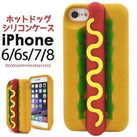 7016fcac2e iPhone8 iPhone7 ケース ホットドッグシリコンソフトケース カバー アイフォンケース スマホケース【お買い物マラソン