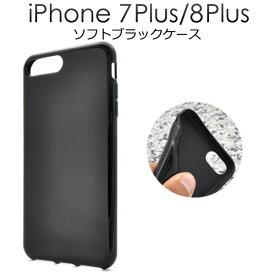 30284a22aa 【送料無料】iPhone7 Plus/iPhone8 Plus 用ブラックソフトケース/傷やホコリから守る!衝撃に強くシンプルで使いやすい黒の  iPhone7 Plusケース / iPhone7 プラス ...