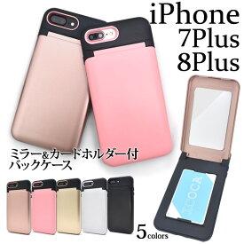571e71ab41 【送料無料】iPhone7 Plus / iPhone8 Plus用ミラー&カードホルダー付ツートンカラーケース○iPhone7プラスケース  アイフォン7プラスケース iPhone7Plusカバー ...