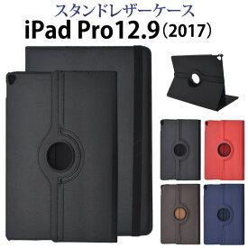【送料無料】iPad Pro 12.9インチ(2017年モデル)用レザーデザインケース 回転式スタンド付き●液晶画面も保護する手帳型ケース 動画視聴に最適 3段階角度調節 アイパットケース アイパッドケース