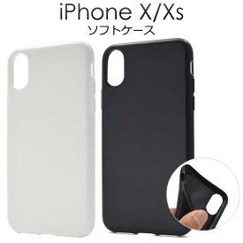 iPhone X / iPhone XS 用ソフトケース ブラック ホワイト●ホコリや傷から守る!シンプルで使いやすい iPhoneXケース / スマホケース iPhoneXカバー アイフォンXケース 黒 白 アイフォンテン ポイント消化 iPhonexsケース