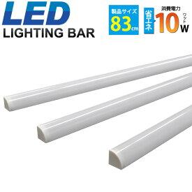 LEDライティングバーライト 83cm 10W(白色835lm、電球色760lm)ワンタッチ取付可能なLEDライト 省エネ 店舗照明 簡単取付 インテリアライト 90cm棚用