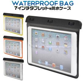 防水加工の7インチタブレットPC用ケース(全4色)ストラップ付き/海水浴やお風呂に便利!ケースにいれたまま操作可能!Nexus 7、GALAXY Tab、 Kindle Fire HD、iPad miniなどに幅広く対応 タブレットPCケース