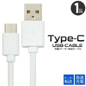 USB Type-Cケーブル 1m●データ通信&急速充電! typec タイプCケーブル 100cm 最大2A スマホ Nintendo Switch 任天堂 ニンテンドー スイッチ Xperia XZ SO-01J 充電ケーブル ポイント消化