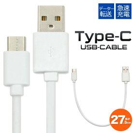 【送料無料】USB Type-Cケーブル 27.5cm●データ通信&急速充電! typec タイプCケーブル 最大2A スマホ Nintendo Switch 任天堂 ニンテンドー スイッチ Xperia XZ SO-01J 充電ケーブル 02P09Jan16 ポイント消化
