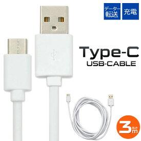 【送料無料】USB Type-Cケーブル 3m●データ通信&急速充電! typec タイプCケーブル 300cm スマホ Nintendo Switch 任天堂 ニンテンドー スイッチ Xperia XZ SO-01J 充電ケーブル [M便 1/4]