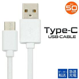 【送料無料】USB Type-Cケーブル 50cm●データ通信&急速充電! typec タイプCケーブル 最大2A スマホ Nintendo Switch 任天堂 ニンテンドー スイッチ Xperia XZ SO-01J 充電ケーブル 0.5m ポイント消化