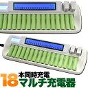 【送料無料】充電池用マルチ充電器 保護回路付き●単3充電池&単4充電池&9V角型電池を最大18本同時充電可能!充電状…