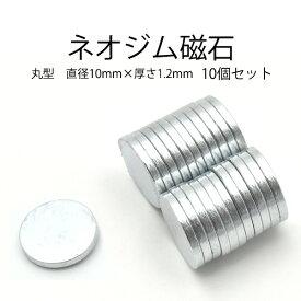 【10個セット】丸型ネオジム磁石 直径10mm×厚さ1.2mm●強力磁石 希土類磁石 レアアース磁石 マグネット 磁力が強い DIY 手品 工作 【B】 ポイント消化