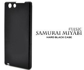 【送料無料】SAMURAI MIYABI FTJ152C 用 ブラックハードケース / 傷やほこりから守る!シンプルな黒の サムライ ミヤビ 152C用 / SIMフリー シムフリー FREETEL フリーテル 雅 スマホカバー