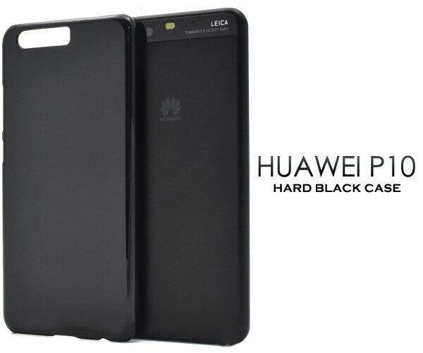 【送料無料】HUAWEI P10用ハードブラックケース●シンプルな黒の ファーウェイp10ケース SIMフリー シムフリー バックカバー バックケース 背面ケース 背面カバー ハードケース デコ素材