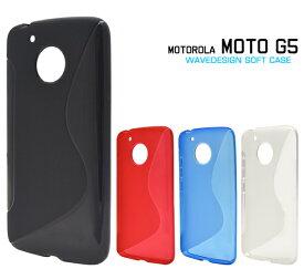 【送料無料】MOTOROLA Moto G5 用ウェーブデザインラバーケース ●衝撃やキズ、埃などから守る!半透明タイプの モトローラ モト 用 ソフトケース SIMフリー シムフリー スマホカバー 衝撃に強く耐久性に優れたTPU素材