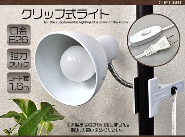 クリップ式ライト(口金E26)/お好きな場所にカンタン設置 場所を取らない挟むだけの便利な補助照明 店舗やお部屋に最適 インテリア