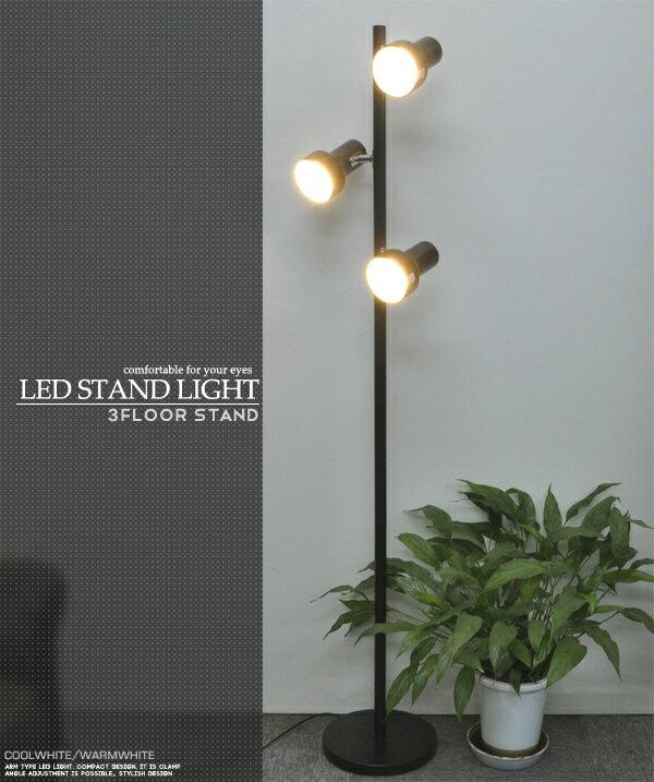 LED3灯フロアスタンドライト(LED電球3灯付属)ブラック 電気スタンド/ライトの角度調整可能、個別点灯スイッチ付きで便利!間接照明 スタンド照明 フロアライト おしゃれ インテリアライト ledライト