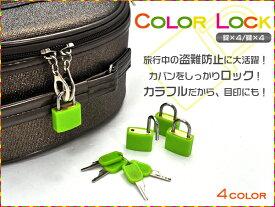 南京錠4個と鍵4個のセット(選べる4色)/旅先で便利!盗難防止に/カギ、キー ポイント消化