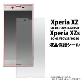 Xperia XZ SO-01J / SOV34 / 601SO、Xperia XZs SO-03J / SOV35 / 602SO 用 液晶保護シール (クリーナークロス付き)/傷やホコリから守る!エクスペリアxz用 液晶保護フィルム 液晶保護シート / ソフトバンク docomo au ドコモ  画面保護フィルム ポイント消化