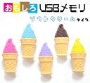 おもしろUSBメモリ4GB(ソフトクリームタイプ全5色)大容量4GB!高速USB2.0転送!アイスクリーム  02P18Jun16