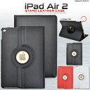 iPad Air 2用スタンドレザーデザインケース(ブラック・ホワイト・レッド)■液晶画面も保護する手帳タイプ!回転式スタンド付きで動画視聴にも便利!つけたまま...