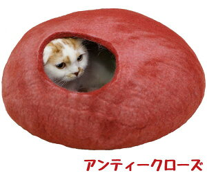 【送料無料】猫用 ウールフェルトポッド キャットハウス 100%ウール 手洗いOK / ハンドメイド風ドームベッド 猫用ベッド キャティーマン ドギーマン ベット 猫の家 おもちゃ