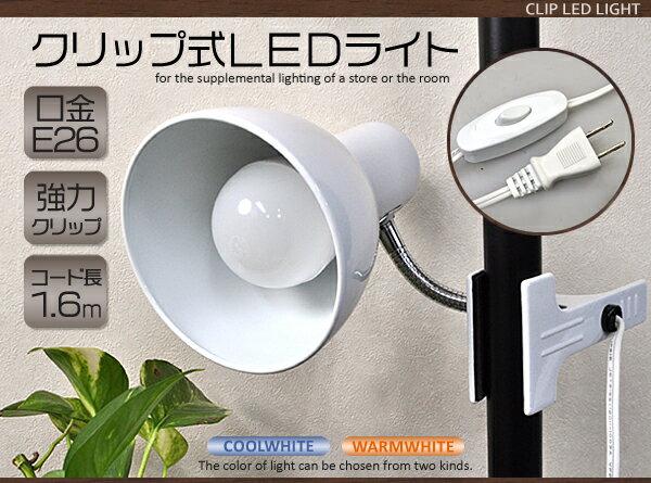 【送料無料】LED電球付きクリップ式ライト(口金E26)/お好きな場所にカンタン設置 場所を取らない挟むだけの便利な補助照明 店舗やお部屋に最適 フレキシブルアーム 簡易 仮設照明器具 クリップライト インテリア ledライト