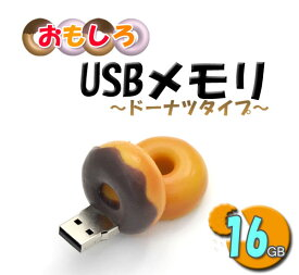【16GB】おもしろUSBメモリ(ドーナツタイプ)大容量16GB!高速USB2.0転送!/ USBフラッシュメモリ チョコレート スイーツ お菓子