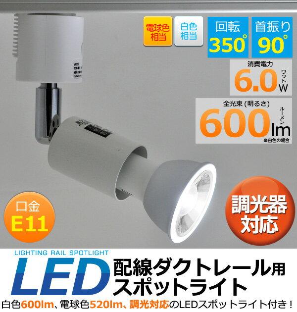 配線ダクトレール用スポットライト 調光器対応LED電球付き(口金E11)Ra95 白色600lm・電球色550lm/シェードは首振り約90°、350°回転可能で角度自由自在!ワンタッチで取付簡単! 照明器具 LEDスポットライト 省エネ 長寿命