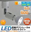 配線ダクトレール用スポットライト 調光器対応LED電球付き(口金E11)Ra95 白色600lm・電球色550lm/シェードは首振り約90°、350°回転可能で...