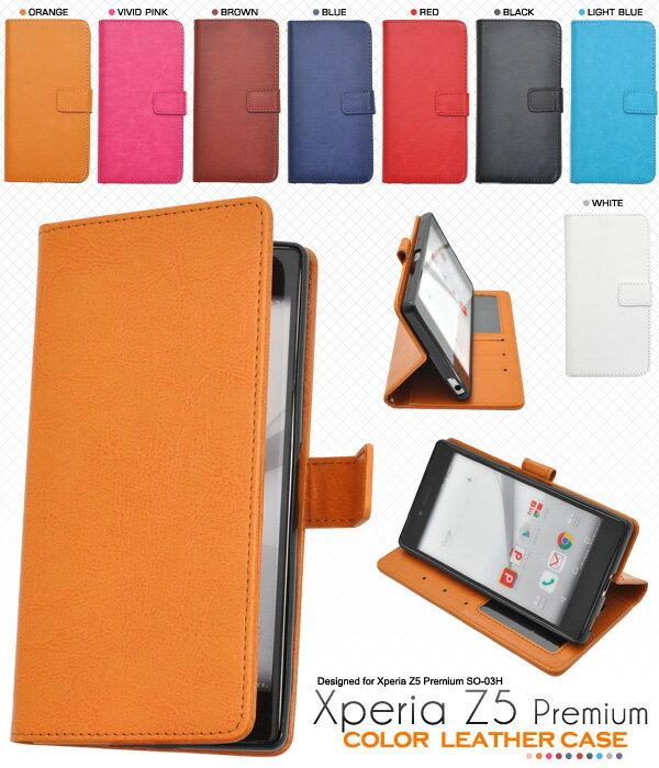 【送料無料】Xperia Z5 Premium SO-03H カラーレザーケースポーチ(全8色)●液晶画面も保護する手帳型ケース!シンプルなレザー調の エクスペリアZ5プレミアム用ケース スマホケース スマホカバー / docomo