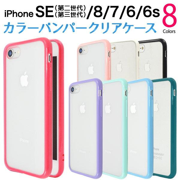 【送料無料】iPhone7用カラーバンパークリアケース 全8色●PC+TPU素材で傷やほこりから守る!おしゃれな透明タイプの iPhone 7ケース / スマホカバー スマホケース アイフォン iPhone7カバー シンプル