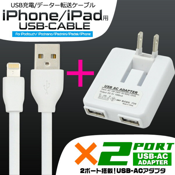 【クロネコDM便送料無料】iPhone7 iPhone6S iPhone6 iPhone 6 Plus iPhone5s iPhone5c iPhoneSE 充電用 USBケーブル 100cm & USB ACアダプタセット/コンセントで充電可能 アイフォン7 / iPad Air mini iPhone用充電ケーブル 1m 充電器