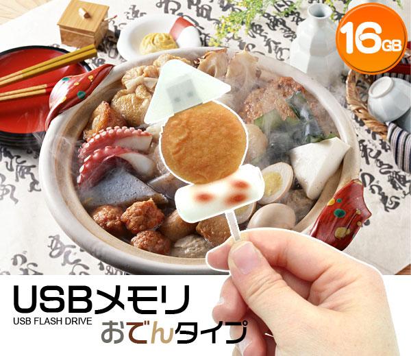 【16GB】おもしろUSBメモリ(おでんタイプ)大容量16GB!高速USB2.0転送! 日本食 日本料理 食玩 キャラクター