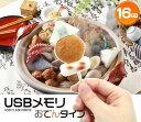 【16GB】おもしろUSBメモリ(おでんタイプ)大容量16GB!高速USB2.0転送! 日本食 日本料理 食玩 キャラクター  02P18Jun16