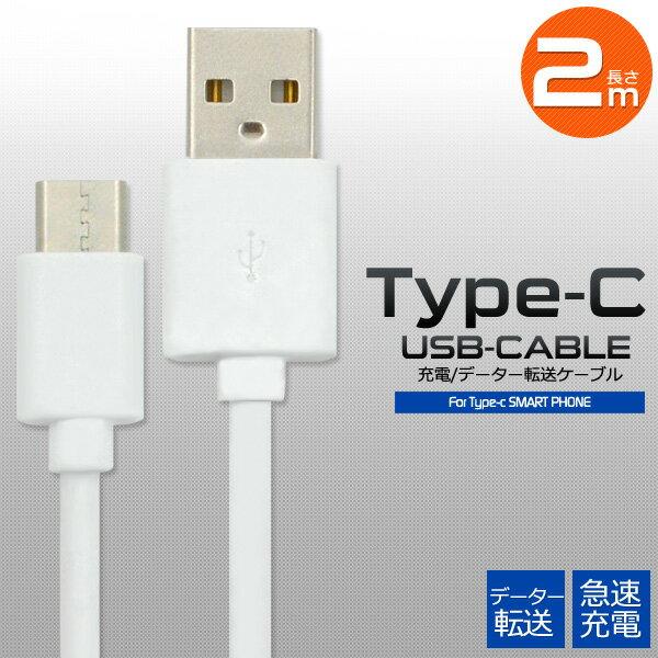 【送料無料】USB Type-Cケーブル 2m●データ通信&急速充電! typec タイプCケーブル 200cm 最大2A スマホ Nintendo Switch 任天堂 ニンテンドー スイッチ Xperia XZ SO-01J 充電ケーブル