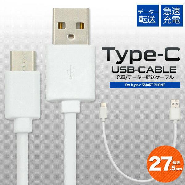 USB Type-Cケーブル 27.5cm●データ通信&急速充電! typec タイプCケーブル 最大2A スマホ Nintendo Switch 任天堂 ニンテンドー スイッチ Xperia XZ SO-01J 充電ケーブル 02P09Jan16