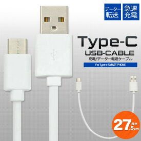 USB Type-Cケーブル 27.5cm●データ通信&急速充電! typec タイプCケーブル 最大2A スマホ Nintendo Switch 任天堂 ニンテンドー スイッチ Xperia XZ SO-01J 充電ケーブル ポイント消化