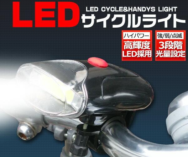 高輝度LEDサイクルライト●3段階の光量調整!ブラケット式で取付簡単な 自転車用ライト 電池式 ハンドライト 懐中電灯としても利用可能 防災 停電