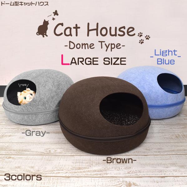 【送料無料】猫用 2WAYドーム型キャットハウス 大(ラージサイズ)クッション付き●セパレート式 フェルト素材のかわいい猫用ベッド ドームベッド ベット ねこ ネコ ペット マカロン 冷房対策